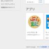 GooglePlayきた!?