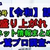 新元号【令和】の話で盛り上がる為のメモ ~令和についてのネット情報鷲ブロ流まとめ~