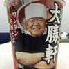 【今週のカップ麺35】 池袋大勝軒 ワンタン中華そば(エースコック)