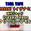 【IZANAMI新作リキッド】TAMA VAPE Creamy lemon (クリーミーレモン)をレビュー