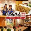 【オススメ5店】東京・大手町・日本橋・人形町(東京)にあるうどんが人気のお店