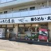 だし道楽 警固屋店(呉市)太かすうどん
