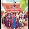 アマチュア劇団の公演「第44回やみいち行動ちはやふらない」を観に夜の京大キャンパスに行った
