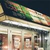 名古屋でイラン料理。ジャヴァンレストラン(現ミラノ)