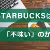 スタバのコーヒーは「まずい」?そもそもコーヒーの「美味しい」基準とは?
