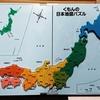 くもん「日本地図パズル」
