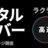 mixhost(ミックスホスト)月額968円から使える国内No1レンタルサーバーの紹介