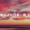 ヒッチハイク日本縦断チャレンジ 【5日目】