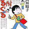焼酎ぐるぐる(MF文庫ダヴィンチ) (MF文庫ダ・ヴィンチ) / 大田垣晴子 (asin:484013197X)
