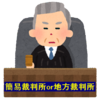 『簡易裁判所と地方裁判所の違い(^-^;』普通の訴訟とちょっと違う??Σ(゚Д゚)