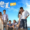 台湾ドラマは中国語学習にもってこいの最高の教材です。