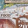 デザイン イラスト 鮮魚コーナー ヤオコー 5月19日号
