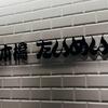 タンポポオムライス@日本橋たいめいけん富山店