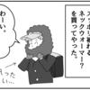 (0467話)フユノヒ