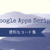 Google Apps Scriptで社内勤務時間管理システム作ったので便利だったものを備忘録代わりに挙げる