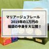 マリアージュフレール2019年福袋の中身を大公開!