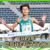 2019年第14回世田谷246ハーフマラソン:上位100名結果