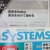 日経SYSTEMS12月号巻末コラムと来週のセミナー