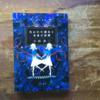 小林泰三『失われた過去と未来の犯罪』-長期記憶を失いメモリー頼る生活を強いられた人類のお話