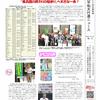 平和行進愛媛コースニュースNo.2(核兵器禁止条約発効 号)