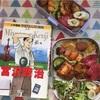鶏ゴマカツ弁当と『宮沢賢治~銀河を旅したイーハトーブの童話詩人』