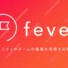 コミュニティの価値を売買する新しい取引所「fever(フィーバー)」