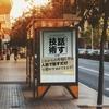 金川顕教・お金を稼ぐために必要となる技術・「話す技術」