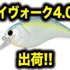 【デプス】キムケン監修の人気マグナムクランクベイト「イヴォーク4.0」出荷!