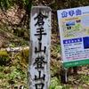 倉手山と飯豊連峰