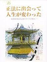 日蓮正宗の五座三座の勤行は、本当に功徳がすごいという話。