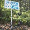 大鹿村をサイクリングしたら獲得標高2,650mになった件