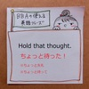 【BBAの使えるドラマ英語】Hold that thought.~(その話)ちょっと待った!