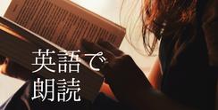 英語の朗読による学習について