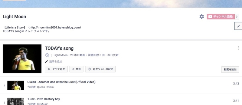 """""""TODAY's song""""のYoutubeプレイリストを作成しました。"""