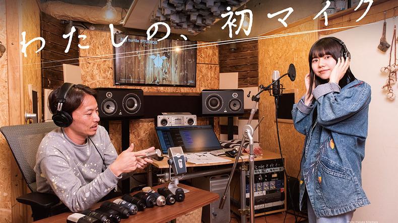【音源連動】5万円くらいのコンデンサー型20本を知ろう「わたしの、初マイク」