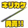 【kaesu】新発想のストレートワーム「キリカケ」発売!