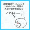 英検1級にチャレンジ! - Facade -
