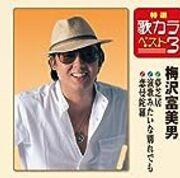 1999年9月、敬老の日の催しにて梅沢富美男【夢芝居】を披露致しました❗ レイバンのサングラスでバッチリ決めたつもりで調子こきまくってのど自慢致しました。。。