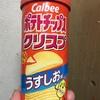ようやく関西上陸 カルビーポテトチップス クリスプうすしお 食べてみました