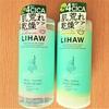 LIHAW(リハウ)の化粧水&ジェルクリームを使った感想・口コミ