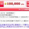 三菱UFJニコス VIASOカード申し込み&利用で計2万円相当のポイントゲット!!