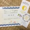 産後ドゥーラ開業指導&認定式…そして働く母の葛藤、再び!!