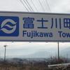 富士川へ!(後編)