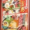 無添「くら寿司」(沖縄名護店)の「牛丼」 399円