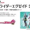 3/12(日)に中京競馬場に仮面ライダーエグゼイドがやってくる!