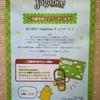 過去の当選品シリーズ215 5月30日にカルビー様より「おでかけJagabee」グッズ一式が届きました!
