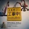 【お出かけ】2歳児と日本未来科学館企画展『工事中!』にいってきた!