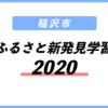 稲沢ふるさと新発見学習2020