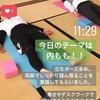 【ヨガレポ】目指せO脚改善!両脚で踏ん張り内もも強化