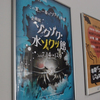 2018/6/22 次回企画展、ポスター解禁!